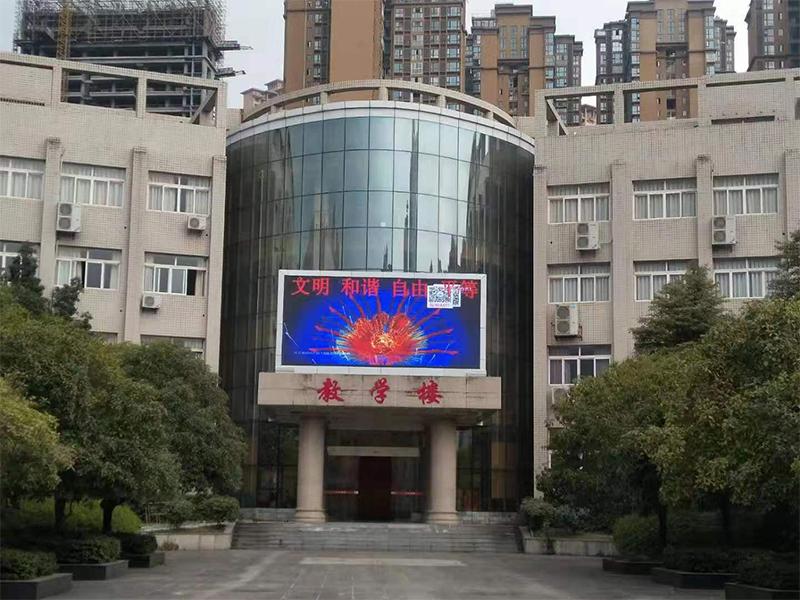 平昌中学教学楼LED屏安装
