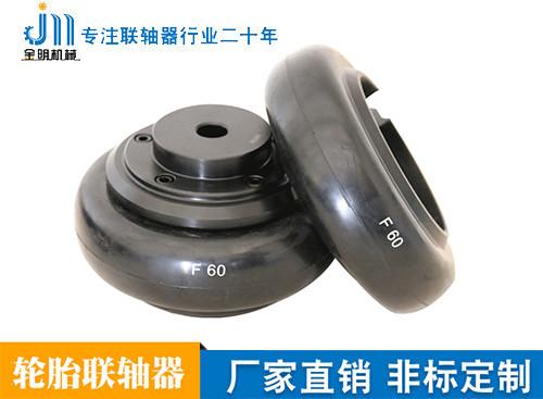 橡胶轮胎式联轴器型号