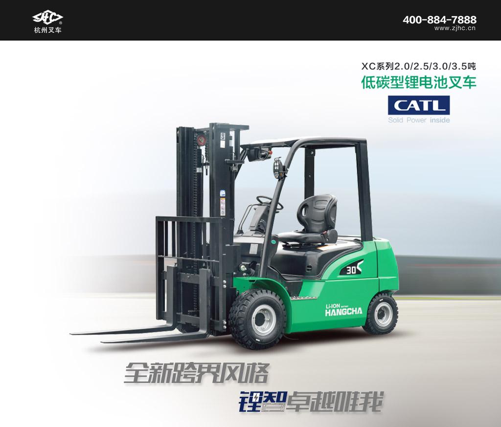 XC系列2.0/2.5/3.0/3.5吨低碳型锂电池叉车概述