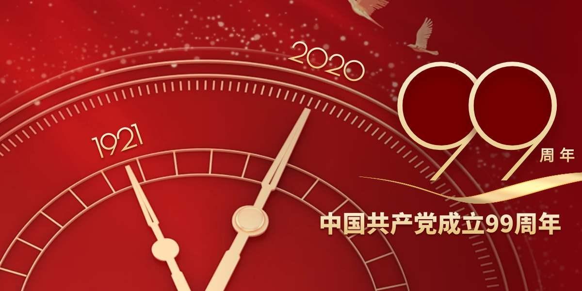 不忘初心,牢记使命!热烈祝贺中国成立99周年