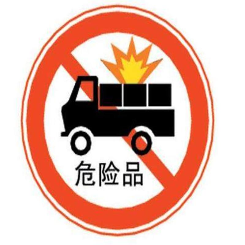 危险品运输司机必备的职业素养