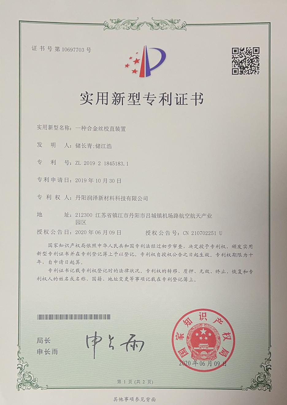 一种合金丝校直装置专利证书