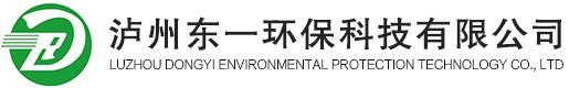 泸州东一环保科技有限公司