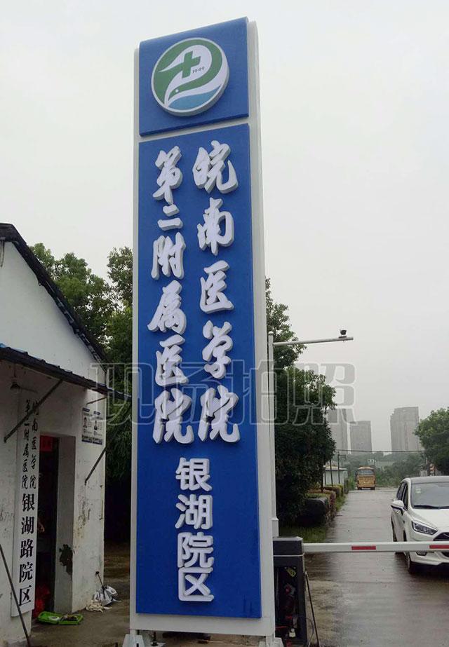 医疗机构标识
