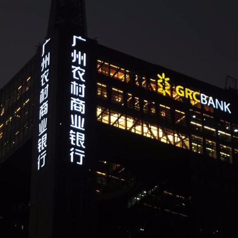 大型广场发光字