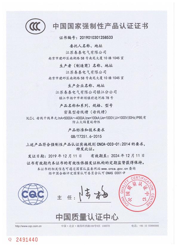 密集型母线槽3C认证
