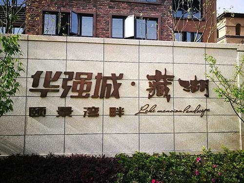 華強城小區標牌制作