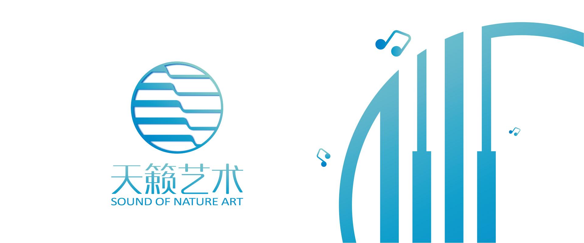 天籁艺术品牌设计