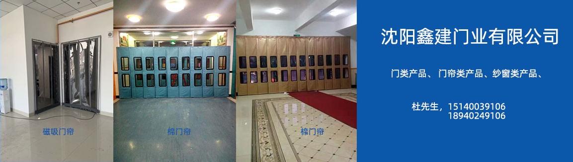沈阳鑫建门业有限公司
