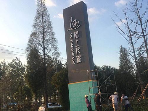 南京陌上花渡公园精神堡垒