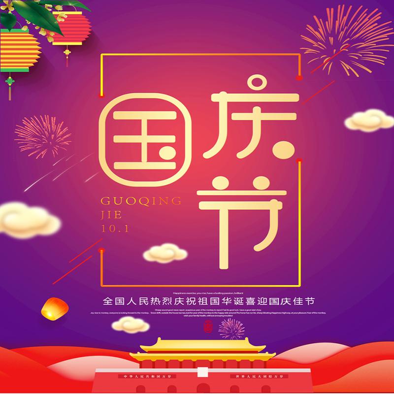 泰州市海陵区罡杨机件铸造厂携全体员工祝大家国庆快乐