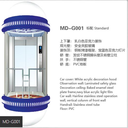 观光电梯MD-G001