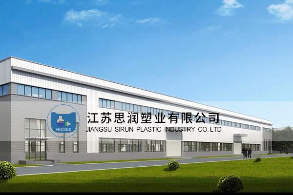江苏思润塑业有限公司