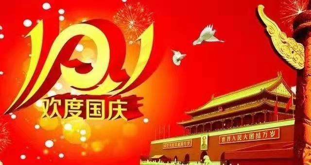金秋十月,普天同庆。伟之杰公司祝全国人民国庆节快乐,祝愿我们的祖国繁荣昌盛。