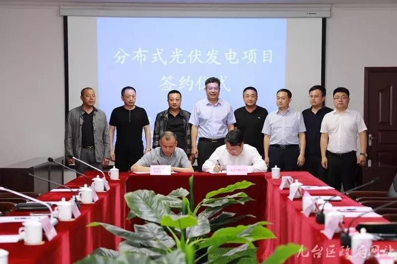 分布式光伏发电项目签约仪式在九台区举行