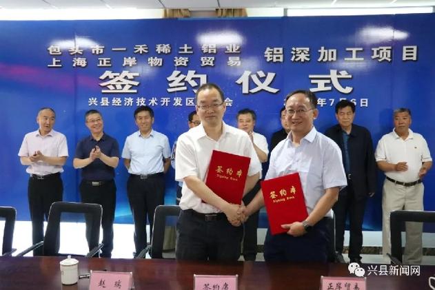 兴县与包头市一禾稀土铝业、上海正岸物资贸易有限公司就铝深加工项目举行签约仪式