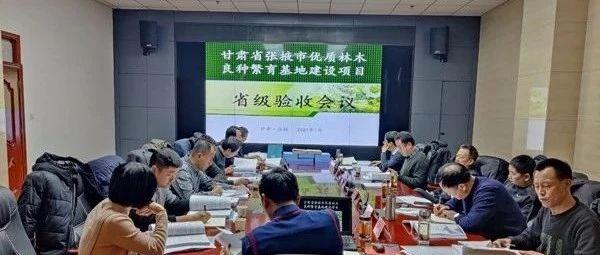 甘肃省张掖市优质林木良种繁育基地建设项目通过验收