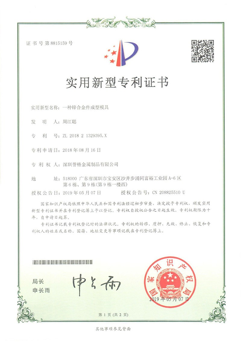 锌合金-实用专利