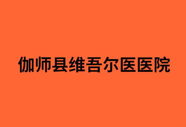 伽师县维吾尔医医院