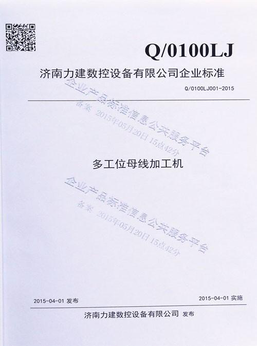 三工位母線加工機企業標準