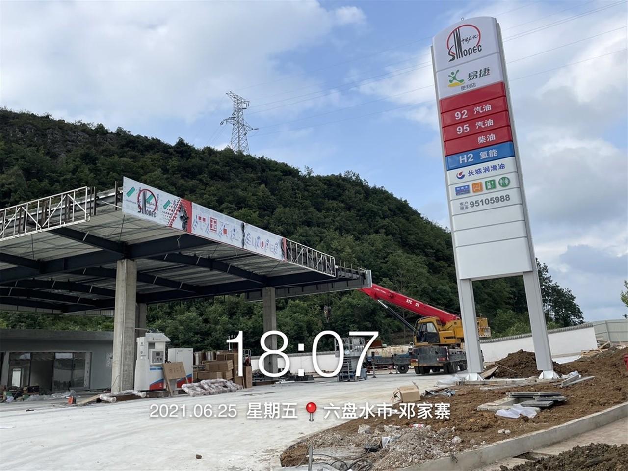 我司承建的贵州省首座加氢站完工