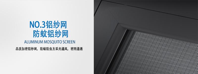 断桥铝LDCS115(窗纱一体)