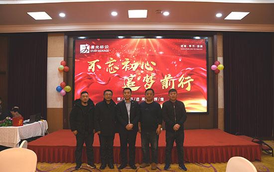 2020新春联欢晚会暨员工表彰大会