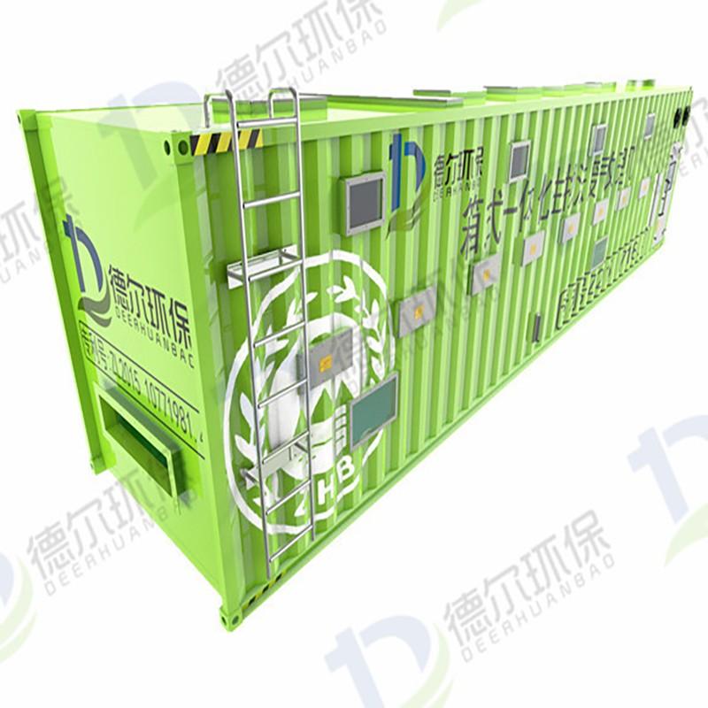 箱式生物法废气处理设备