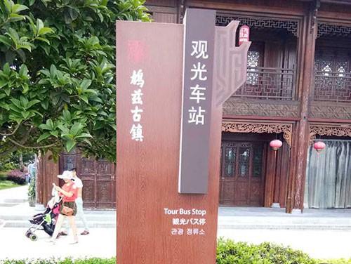芜湖鸠兹古镇仿木纹标识