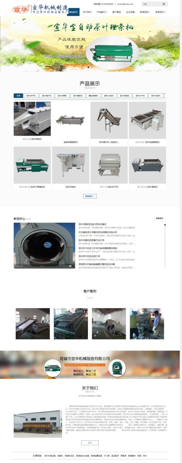 茶叶机械设备网络推广