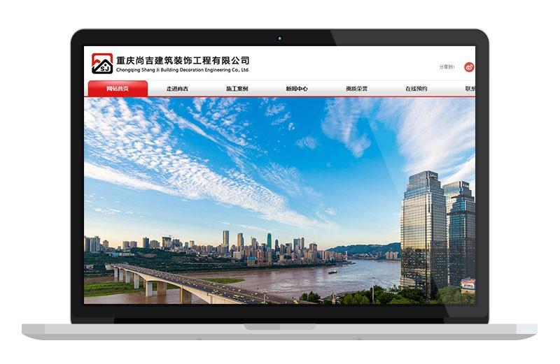 重庆尚吉建筑装饰工程有限公司