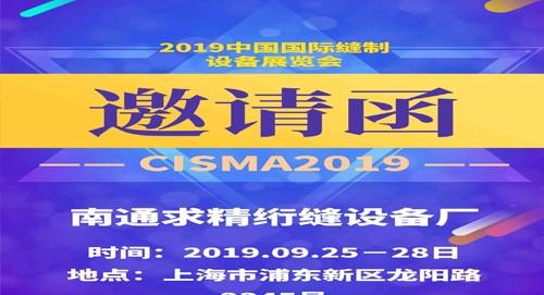 2019中国国际缝制设备展览会,将于2019/9/25-28日在上海新国际博览中心隆重举行