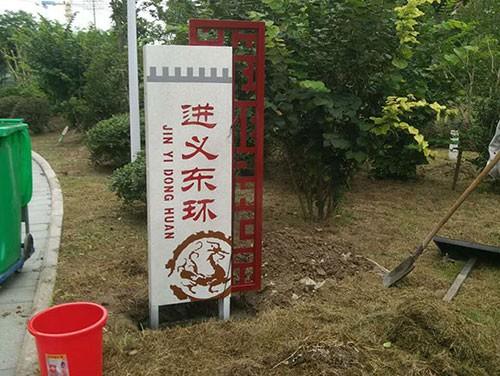 寿县三中校园路边立牌