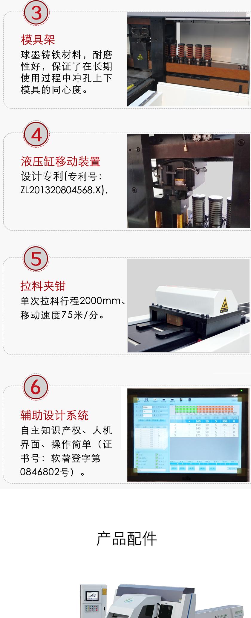 MX602K-6C数控母排冲剪机