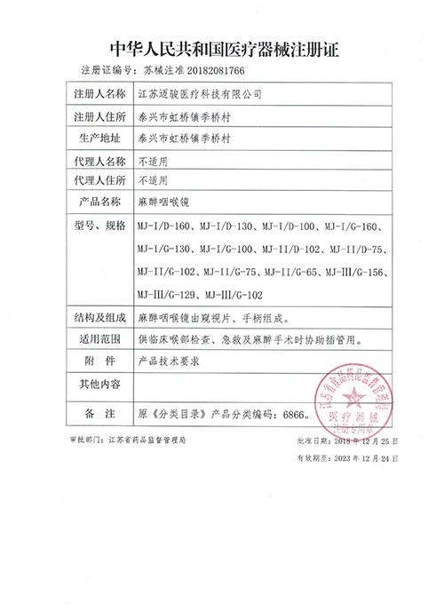 中華人民共和國醫療器械注冊證麻醉咽喉鏡