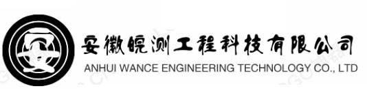 安徽皖测工程科技有限公司