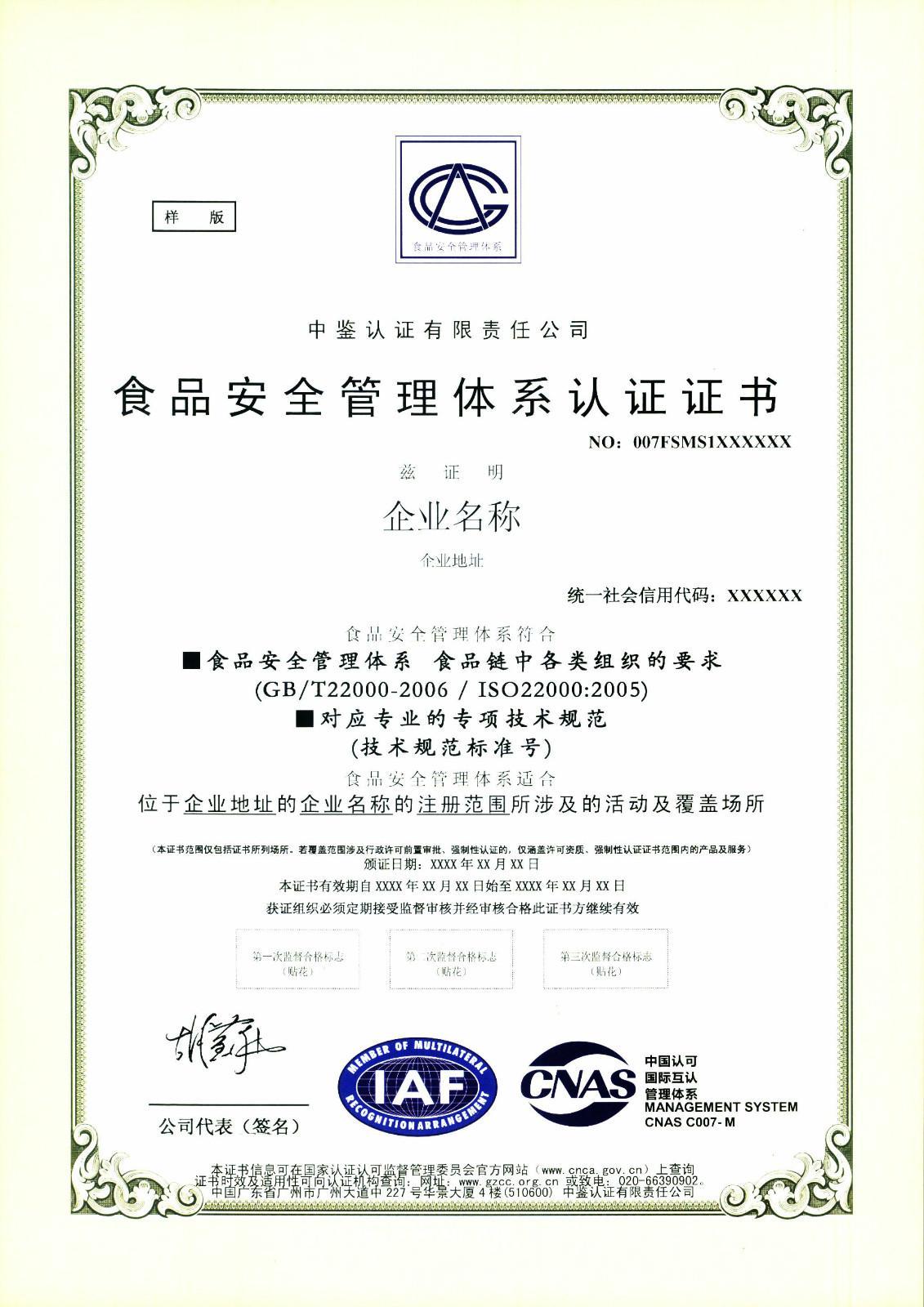 ISO22000认证样本