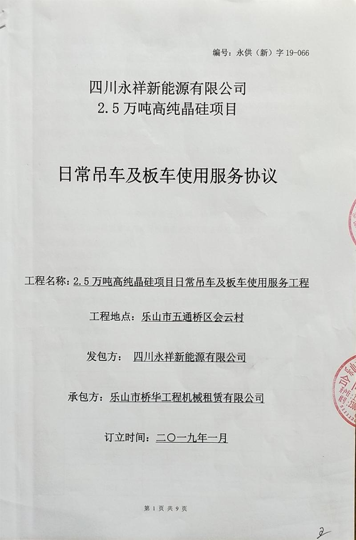 四川永祥新能源有限公司吊装项目合作