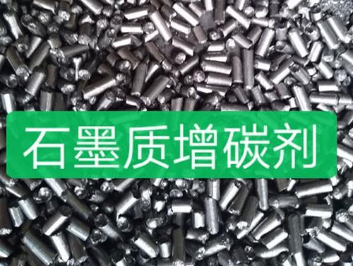 石墨质增碳剂
