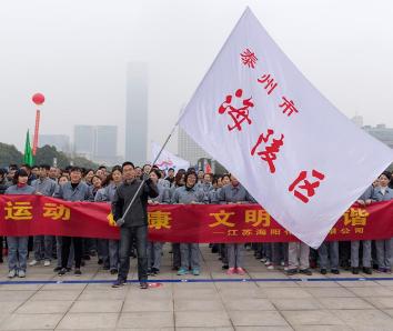 江苏大奖游戏官网登录化纤百名员工方阵泰州万人长跑展形象