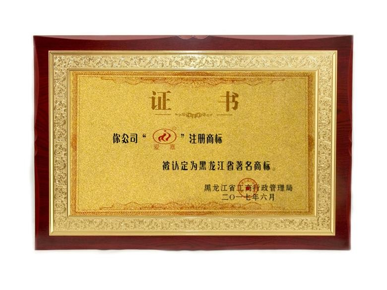 黑龍江省著名商標