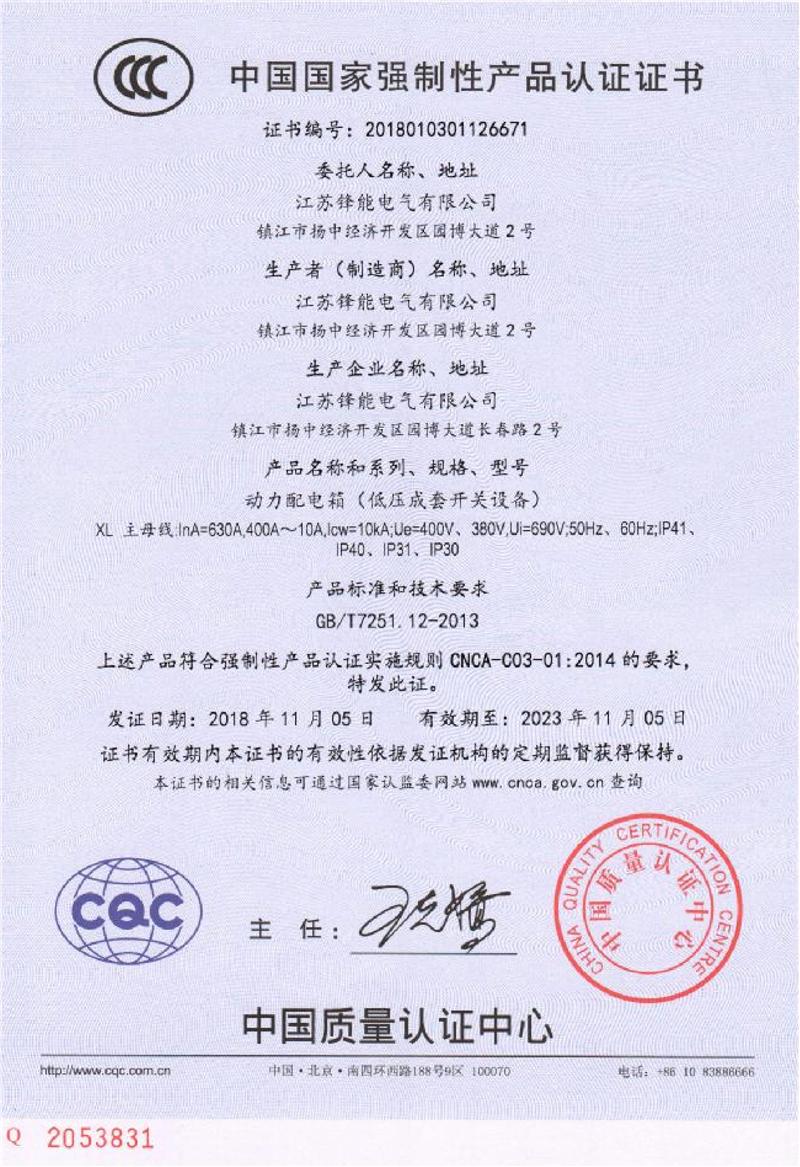 动力配电箱强制性产品认证证书