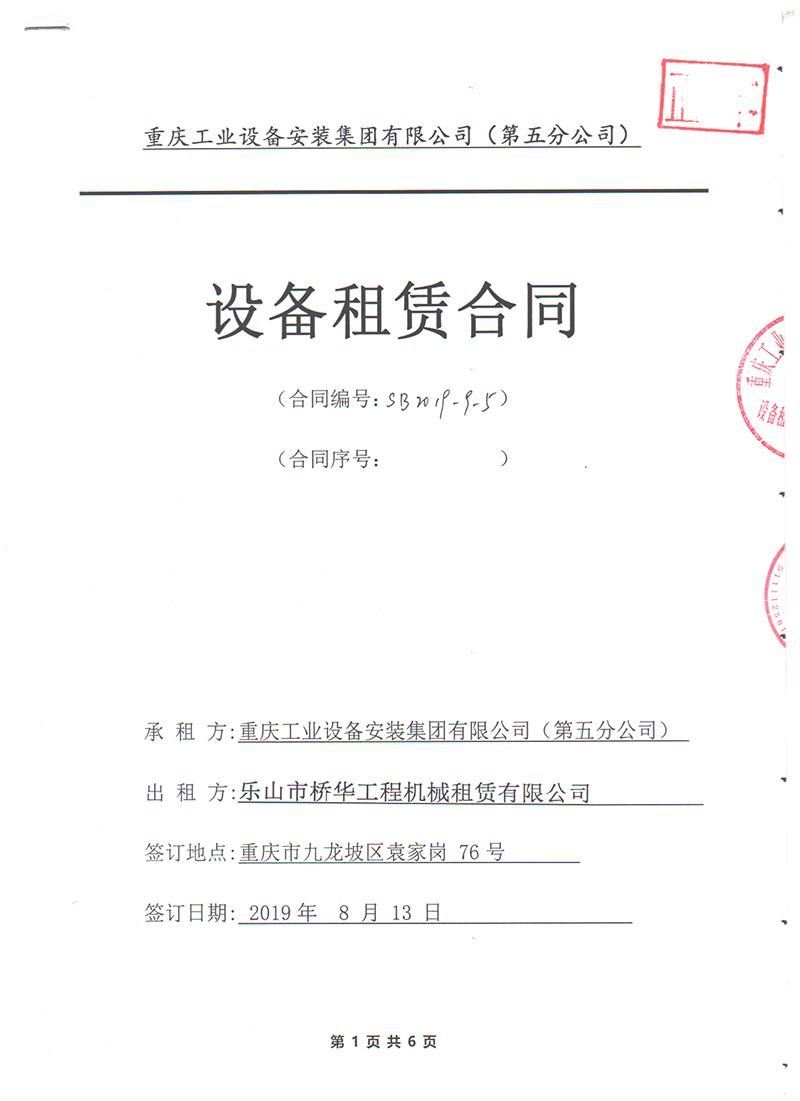 重庆工业设备安装集团有限公司吊装项目合作