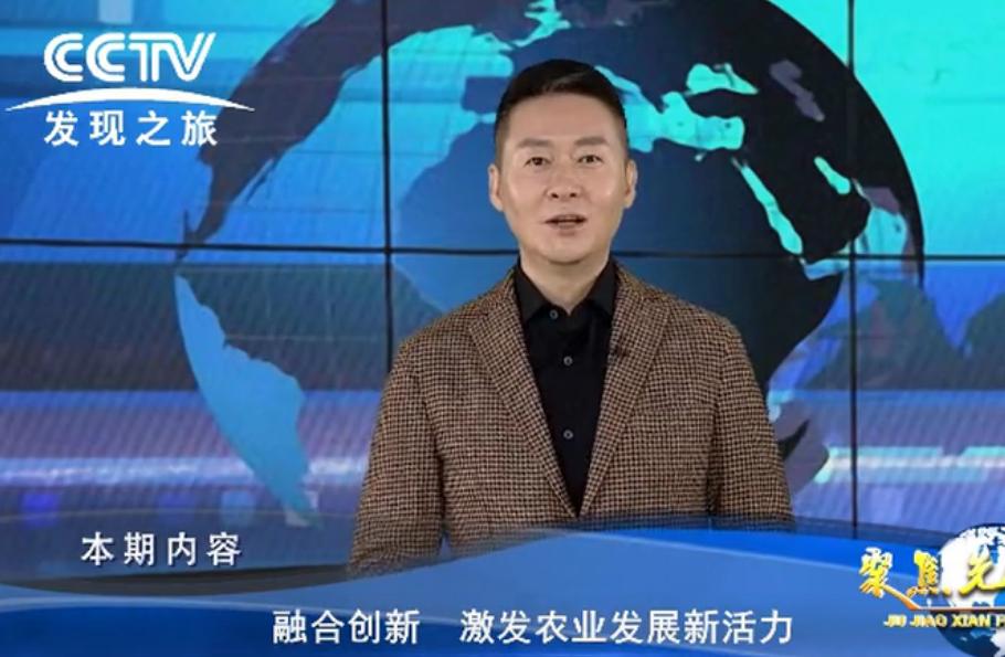 CCTV发现之旅-品牌影响力,晟远生态科技有限公司