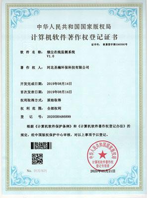 烟尘在线监测系统软件著作登记证书