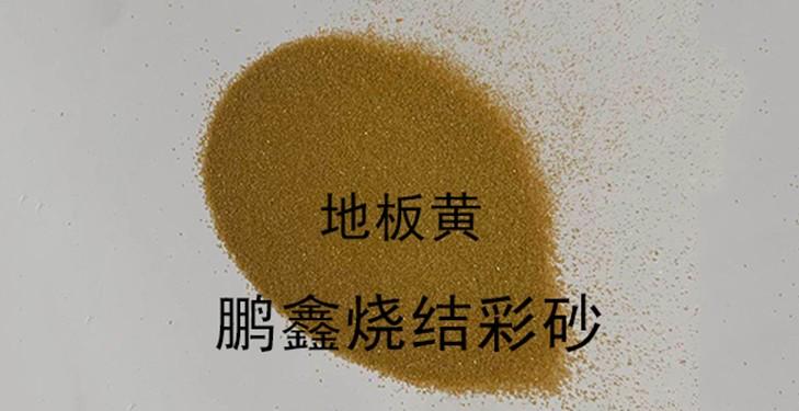 烧结彩砂具备什么自然色彩?