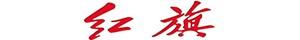 山東泊思紅旗