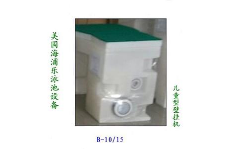 海浦乐儿童壁挂式泳池设备(B-10B-15)