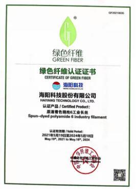海阳科技迈入绿色制造大门