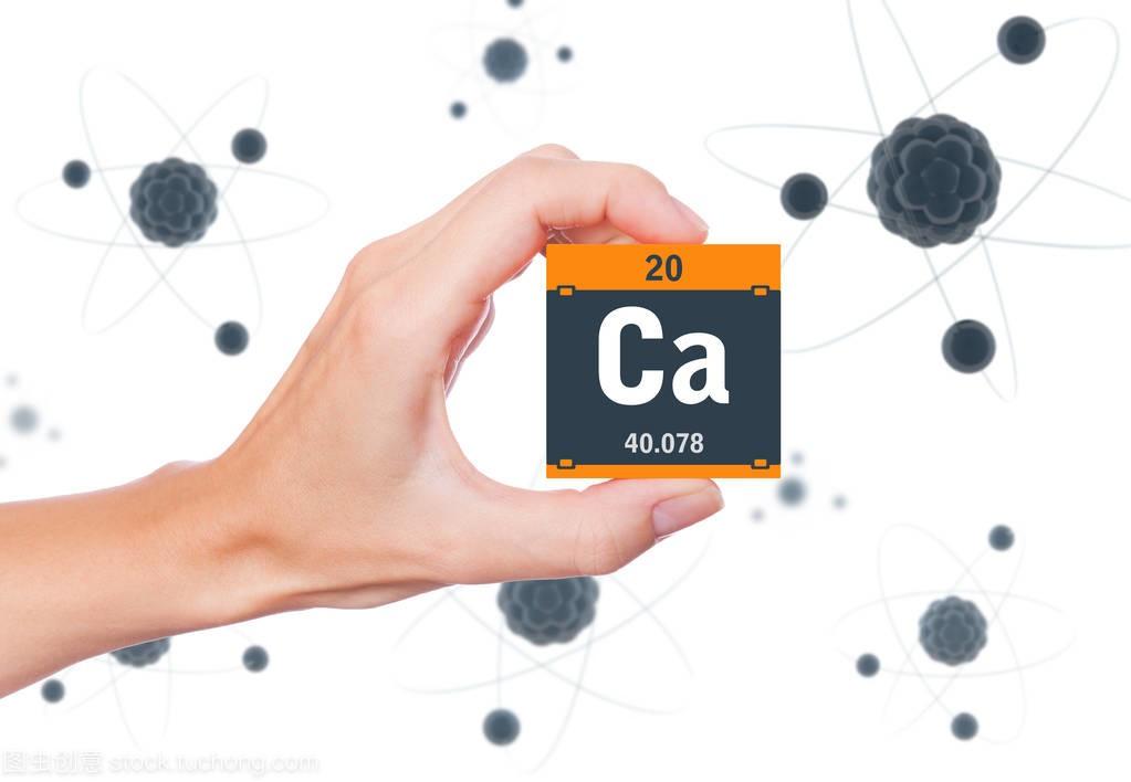 人体必需营养素-钙